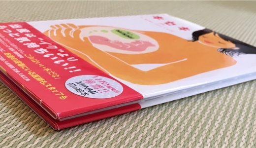 MINMIの出産絵本『キセキ』のレビュー☆実際に読んでみてすっごく良かったという感想!