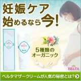 ぺこ&りゅうちぇるがベルタ愛用を公表☆葉酸サプリもマザークリームもベルタ使ってるみたい!