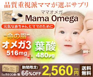 葉酸サプリ「ママオメガ」の口コミ評価は?!海外セレブが高評価してる!